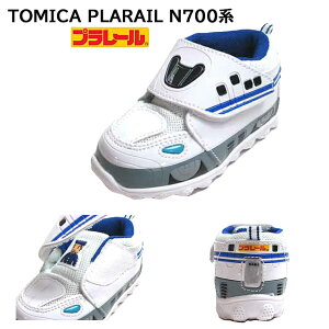 【今ならポイント10倍!要エントリー】トミカ プラレール TOMICA PLARAIL N700系 新幹線 マジックタイプ スニーカー ホワイト【キッズ・靴】