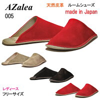 【あす楽】アゼリアAZaleaAZL-005高級ルームシューズスリッパ室内履きレディース靴