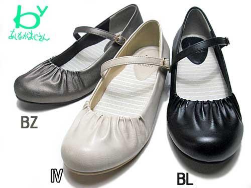 【あす楽】byあしながおじさん ワンストラップ シャーリングパンプス レディース 靴