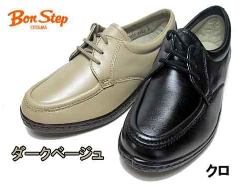 【あす楽】ボンステップ BonStep 足を優しく包み込む ウォーキングシューズ レディース 靴