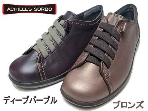 【あす楽】アキレスソルボ Achilles SORBO コンフォート カジュアルシューズ フラットシューズ レディース 靴