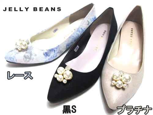 【あす楽】ジェリービーンズ Jelly Beansパールビジューポインテッドパンプス【レディース・靴】