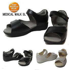 《SALE品》【マラソン期間ポイント5倍!】アサヒメディカルウォーク ASAHI Medical Walk KV78021 KV78023 サンダル レディース 靴