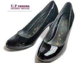 【あす楽】ユーピーレノマ U.P renomaプレーンパンプスブラックエナメル【レディース・靴】