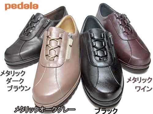 【あす楽】アシックス ペダラ asics Pedala ウォーキングシューズ コンフォートシューズ レースアップ ワイズ4E レディース 靴