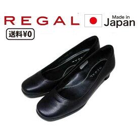 【あす楽】リーガル REGAL レディース プレーンパンプス 6668 AC ヒール35mm ブラック