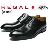 【送料無料】リーガルREGALメンズビジネスプレーントゥ810RALブラック