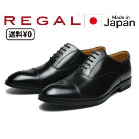 リーガル REGAL メンズビジネス ストレートチップ 811R AL ブラック