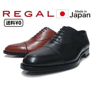リーガル REGAL メンズビジネス ストレートチップ 11KR BD ワイズ3E