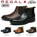 リーガル REGAL メンズビジネス サイドゴアブーツ 29RR CJ