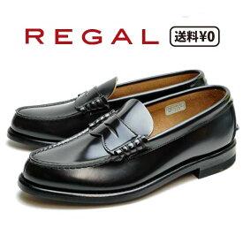 リーガル REGAL メンズビジネス 定番 コインローファー 2177 NEB ブラック 大きいサイズ