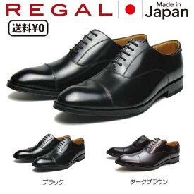 リーガル REGAL メンズビジネス ストレートチップ 811R AL