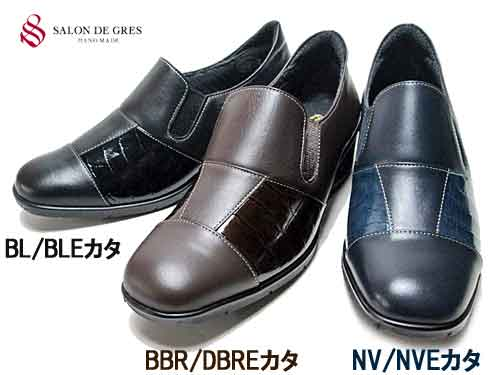 【あす楽】サロンドグレー SALON DE GRES スリッポン ウエッジヒールパンプス レディース 靴