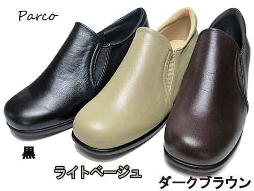 【あす楽】パルコ parco カジュアルシューズ スリッポン 大きいサイズ 小さいサイズ レディース 靴