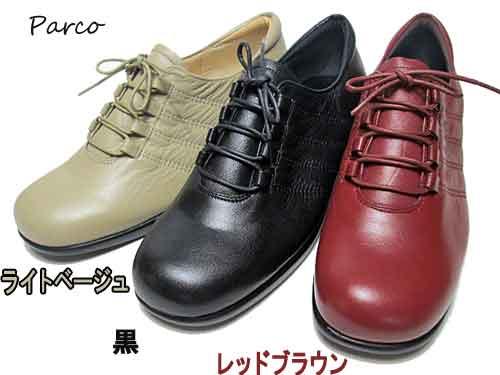 【あす楽】パルコ parco カジュアルシューズ レースアップシューズ 大きいサイズ 小さいサイズ レディース 靴