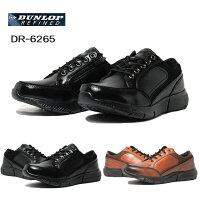 【あす楽】ダンロップDUNLOPREFINDDR6265コンフォートシューズ5Eメンズ靴