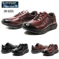 【あす楽】ダンロップDUNLOPREFINDDR6255コンフォートシューズ5Eメンズ靴