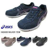 【あす楽】アシックスasicsハダシウォーカーTDW725ファスナー付きウォーキングシューズレディース靴