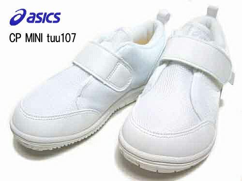 【あす楽】アシックス asics 上履き CP MINI 外履き可能 ホワイト【キッズ・靴】