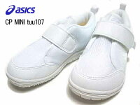 【あす楽】アシックスasics上履きCPMINI外履き可能ホワイト【キッズ・靴】