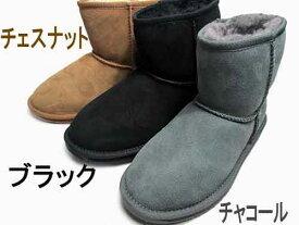 【あす楽】エミュ emu スティンガー ミニ シープスキンブーツ【レディース・靴】