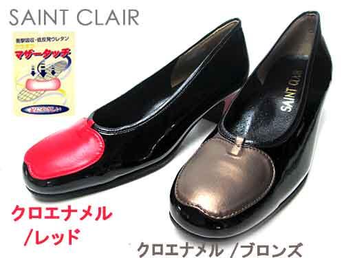 【あす楽】サンクレール SAINT CLAIR りんごパンプス カジュアルパンプス レディース 靴