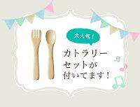 離乳食お椀セット、スプーン、フォーク付き