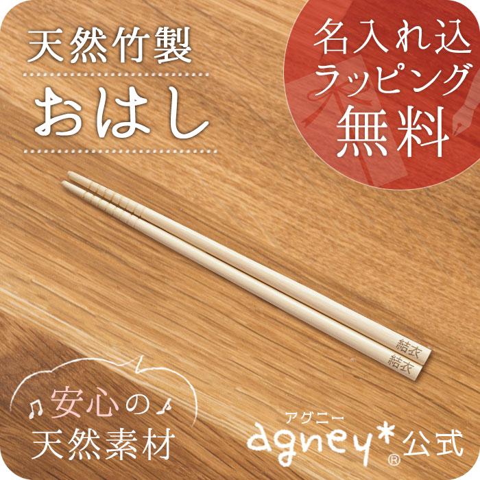【使いやすい】【agney*公式】お名入れタイプA 天然竹製おはし【食洗機対応・ラッピング無料】【はじめてのお箸】【ベビー・赤ちゃん・キッズ・双子】