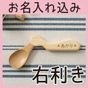 食べやすい スプーン【agney*公式】お名入れタイプA はじめのスプーン 右利き用【食洗機対応・ラッピング無料】【誕生日】