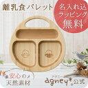 離乳食 食器【agney*公式】 お名入れタイプB 離乳食パレット【食洗機対応・ラッピング無料】【出産祝い】