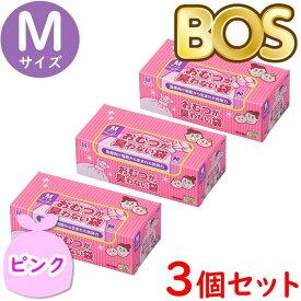 おむつが臭わない袋 BOS ボス ベビー用 M サイズ 90枚入 3個セット 防臭袋 おむつ袋 赤ちゃん ピンク 合計270枚