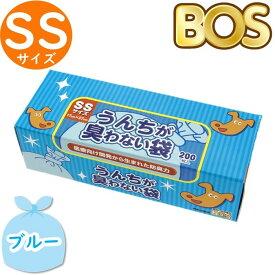 うんちが臭わない袋 BOS ボス ペット用 SS サイズ 200枚入 防臭袋 犬用 犬 トイレ マット ブルー