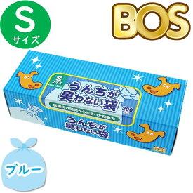うんちが臭わない袋 BOS ボス ペット用 S サイズ 200枚入 防臭袋 犬用 犬 トイレ マット ブルー