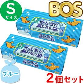 うんちが臭わない袋 BOS ボス ペット用 S サイズ 200枚入 2個セット 防臭袋 犬用 犬 トイレ マット ブルー 合計400枚