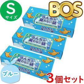 うんちが臭わない袋 BOS ボス ペット用 S サイズ 200枚入 3個セット 防臭袋 犬用 犬 トイレ マット ブルー 合計600枚