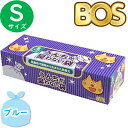 うんちが臭わない袋BOS ペット用 Sサイズ(200枚入)防臭袋 ブルー ネコパッケージ