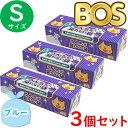 うんちが臭わない袋 BOS ボス ペット用 S サイズ 200枚入 3個セット 防臭袋 猫用 トイレ用 猫砂用 ブルー 合計600枚