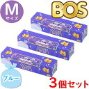 うんちが臭わない袋BOS ペット用 Mサイズ(90枚入×3)防臭袋 ブルー 3個セット 合計270枚 ネコパッケージ
