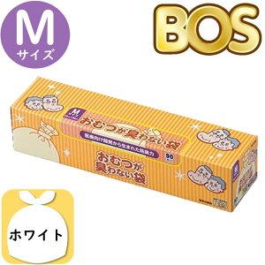 おむつが臭わない袋 BOS 箱型 大人用 おむつ M(90枚入) 防臭袋 ホワイト