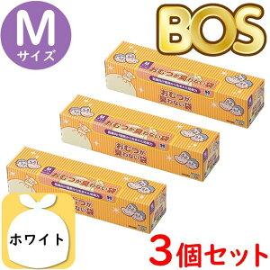 おむつが臭わない袋 BOS 箱型 大人用 おむつ M(90枚入×3) 防臭袋 ホワイト 3セット 合計270枚