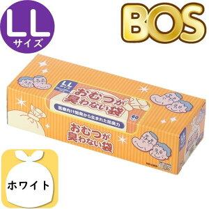 おむつが臭わない袋 BOS 箱型 大人用 おむつ LL(60枚入) 防臭袋 ホワイト