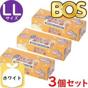 おむつが臭わない袋 BOS 箱型 大人用 おむつ LL(60枚入×3) 防臭袋 ホワイト 3セット 合計180枚