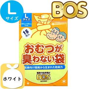 おむつが臭わない袋 BOS 箱型 大人用 おむつ L(15枚入) 防臭袋 ホワイト