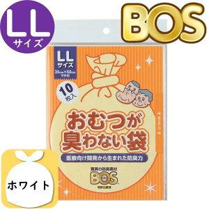 おむつが臭わない袋 BOS 箱型 大人用 おむつ LL(10枚入) 防臭袋 ホワイト