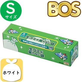 生ゴミが臭わない袋 BOS ボス 生ゴミ 処理袋 S サイズ 100枚入 防臭袋 キッチン ゴミ箱 臭い ホワイト