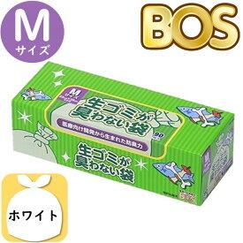 生ゴミが臭わない袋 BOS ボス 生ゴミ 処理袋 M サイズ 90枚入 防臭袋 キッチン ゴミ箱 臭い ホワイト