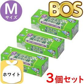 生ゴミが臭わない袋 BOS ボス 生ゴミ 処理袋 M サイズ 90枚入 3個セット 防臭袋 キッチン ゴミ箱 臭い ホワイト 合計270枚