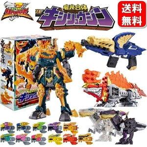騎士竜戦隊リュウソウジャー 騎士竜シリーズEX DXキシリュウジン 竜装合体 スペシャルセット