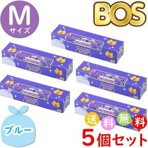 うんちが臭わない袋 BOS ボス ペット用 M サイズ 90枚入 5個セット 防臭袋 猫用 トイレ用 猫砂用 ブルー 合計450枚 送料無料 沖縄・離島を除く