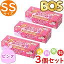 おむつが臭わない袋 BOS ボス ベビー用 SS サイズ 200枚入 3個セット 防臭袋 おむつ袋 赤ちゃん ピンク 合計600枚 送…
